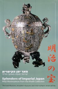 Splendors of Imperial Japan, Masterpieces from the Khalili Collection, The Israel Museum, Jerusalem, Israel