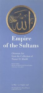 Empire of the Sultans: Ottoman Art from the Khalili Collection, Brunei Gallery, School of Oriental and African Studies, University of London